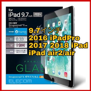 ELECOM - 9.7インチ iPadPro iPad air air2 ガラスフィルム 9H