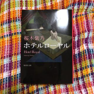 ホテルローヤル 桜木紫乃(文学/小説)