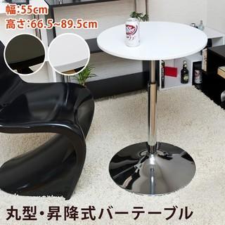 バーテーブル 55φ(バーテーブル/カウンターテーブル)