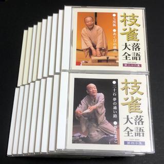 【CD】桂枝雀 落語大全 / 19枚セット(演芸/落語)