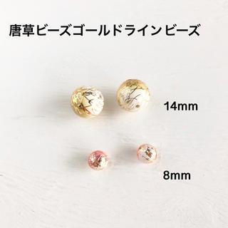 キワセイサクジョ(貴和製作所)の唐草ゴールドラインガラスビーズ*500612(各種パーツ)