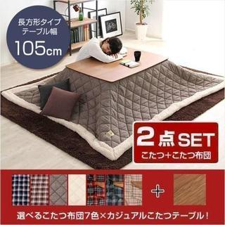 ウォールナットの天然木化粧板こたつ布団セット(7柄)日本メーカー製