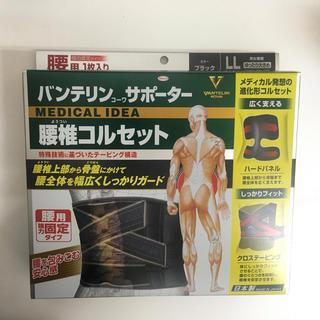 バンテリンサポーター 腰椎コルセット LL       強力固定タイプ(その他)