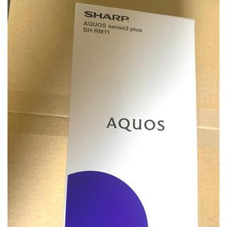 アクオス(AQUOS)のAQUOS sense3 plus  (SHARP) ブラック(スマートフォン本体)