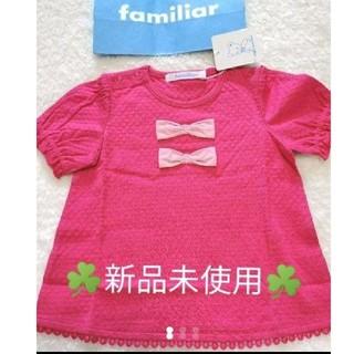 ファミリア(familiar)のTシャツ カットソー チュニック トップス ファミリア familiar 新品 (Tシャツ)