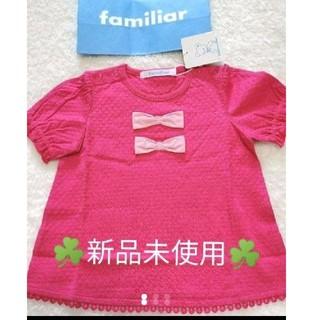 ファミリア(familiar)のTシャツ カットソー  トップス ファミリア familiar 新品 80 (Tシャツ)