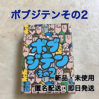 【新品・未使用】ボブジテンその2 カードゲーム(その他)