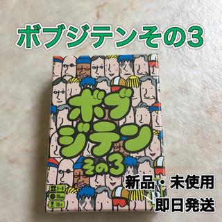 【新品・未使用】ボブジテンその3 カードゲーム(その他)