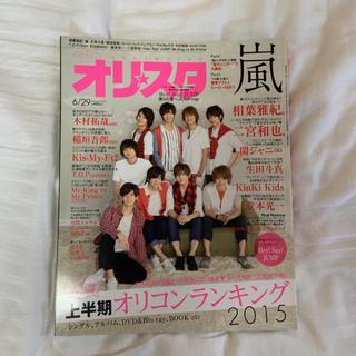 ヘイセイジャンプ(Hey! Say! JUMP)のオリスタ 2015年 6月29日(アート/エンタメ/ホビー)