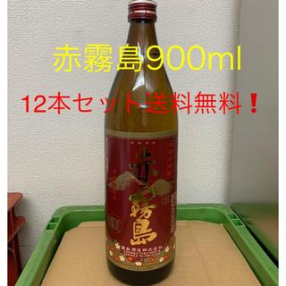 赤霧島900ml 12本セット送料無料。(焼酎)