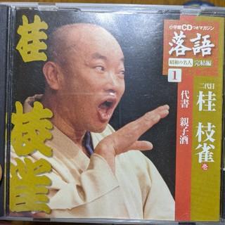桂枝雀 CD(演芸/落語)
