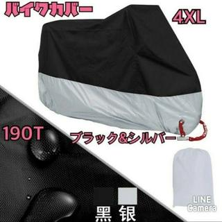 【new】バイクカバー 黒&銀 4XL 厚手タイプ耐熱防水 雨対策 アクセサリー(その他)