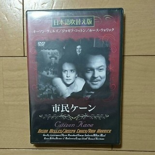 【新品未開封】『市民ケーン』(外国映画)