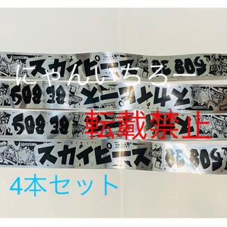 スカイピース 銀テープ(その他)