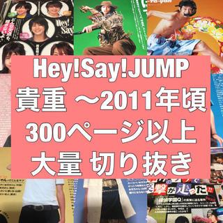 ヘイセイジャンプ(Hey! Say! JUMP)のHey!Say!JUMP 切り抜き 大量300ページ以上(アート/エンタメ/ホビー)