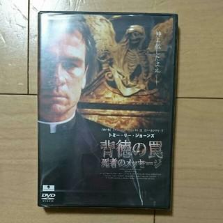 【新品未開封】『背徳の罠 死者のメッセージ』DVD(外国映画)