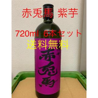 赤兎馬 紫芋720ml  6本セット 送料無料!(焼酎)