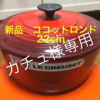 ルクルーゼ(LE CREUSET)の新品 ルクルーゼ ココットロンド22cmレッド2個(鍋/フライパン)