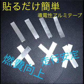 導電性アルミテープステッカーG(汎用パーツ)