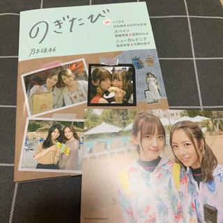 ノギザカフォーティーシックス(乃木坂46)ののぎたび (地図/旅行ガイド)