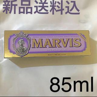 マービス(MARVIS)のマービス MARVIS ジャスミンミント歯磨き粉(歯磨き粉)