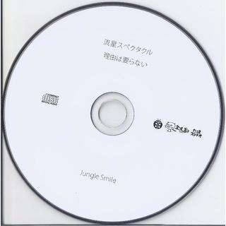 ⑥「流星スペクタクル/jungle smile」CD 新品(ポップス/ロック(邦楽))