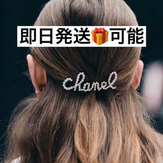 CHANEL - キラキラ 筆記体 ヘアアクセサリー