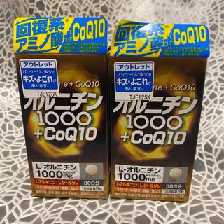 オリヒロ(ORIHIRO)のORIHIROオリヒロ「オルニチン1000+CoQ10 30日分x2箱」新品♪(その他)