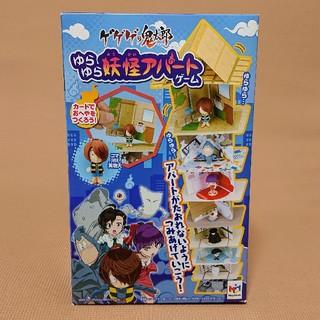 メガハウス(MegaHouse)の未開封 ゲゲゲの鬼太郎 ゆらゆら妖怪アパートゲーム メガハウス (キャラクターグッズ)