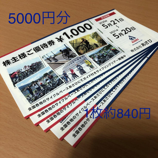 【株主優待券】アサヒ 5000円分 株価優待券