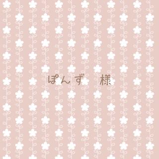 ぽんず 様(手形/足形)