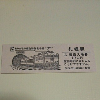ありがとう寝台特急北斗星 記念入場券 札幌駅②と不織布バッグ(鉄道)