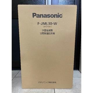 Panasonic - メーカー保証 パナソニック ジアイーノ 新品未開封 F-JML30-W 業務用