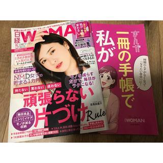 日経WOMAN 2016年5月号増刊・ミニサイズ版