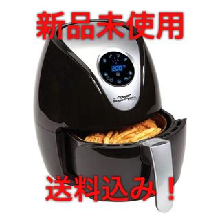 ⭐︎新品 パワーマジックフライヤーXL(調理機器)