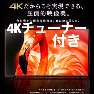 アイリスオーヤマ - アイリスオーヤマ4K対応液晶テレビ43型  4Kチューナー