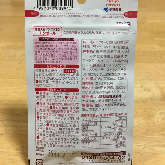 小林製薬(コバヤシセイヤク)の小林製薬 エクオール  30日分 食品/飲料/酒の健康食品(その他)の商品写真