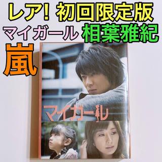 アラシ(嵐)のレア! マイガール DVD-BOX 5枚組 初回限定盤 美品! 嵐 相葉雅紀(TVドラマ)