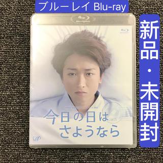 アラシ(嵐)の24HOUR TELEVISION ドラマスペシャル2013今日の日はさようなら(TVドラマ)