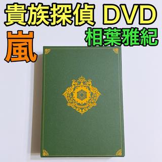 アラシ(嵐)の貴族探偵 DVD-BOX 美品! 嵐 相葉雅紀 武井咲 生瀬勝久 松重豊(TVドラマ)
