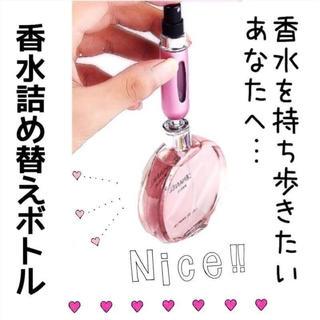 香水詰め替えボトル ピンク クイックアトマイザー コンパクト香水容器(その他)