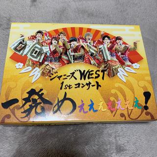 ジャニーズウエスト(ジャニーズWEST)のジャニーズWEST 1stコンサート 一発めぇぇぇぇぇぇぇ!(アイドル)