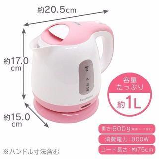 電気ケトル 1.0L コンパクト ピンク 3(グラス/カップ)