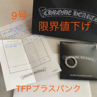 Chrome Hearts - クロムハーツ TFPクロスパンクリング