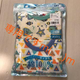 シマムラ(しまむら)の新品未開封 バースデイ 肌着  袖なしシャツ  タンクトップ 95 2枚組(下着)