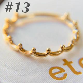 エテ(ete)のk10 ete エテ クラウンモチーフ 王冠 大きめサイズ 13号リング(リング(指輪))