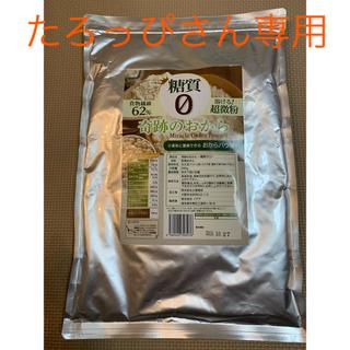 奇跡のおから 500g  おからパウダー(豆腐/豆製品)