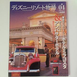 ディズニー(Disney)の【付録あり】 ディズニーリゾート物語 04(アート/エンタメ/ホビー)