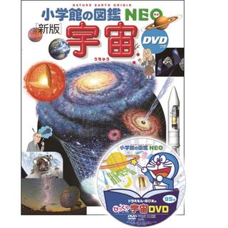 小学館 - 新品 小学館の図鑑 NEO 宇宙 DVD付き