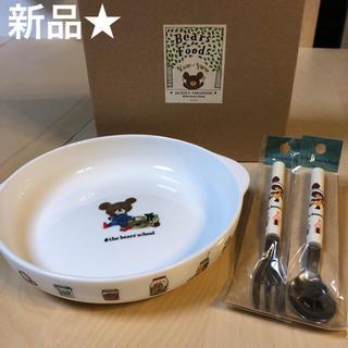 クマノガッコウ(くまのがっこう)の新品★くまのがっこう 食器セット スプーン・フォーク&プレート ジャッキー(プレート/茶碗)